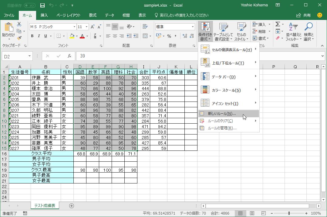 数式 を 使用 し て 書式 設定 する セル を 決定
