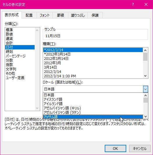 Excel 2016:他の言語で日付を表...