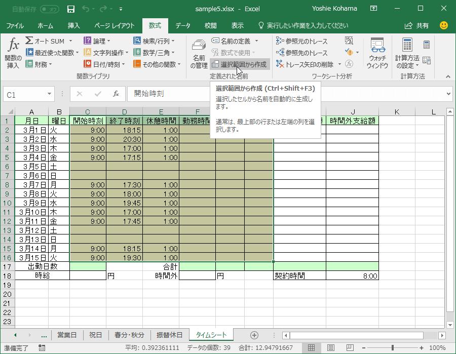 Excel 名前 の 管理 名前の定義と管理 エクセル(excel)の応用操作
