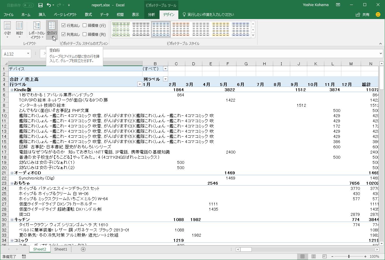 Excel 2016 ピボットテーブルのアイテムの後ろに空白行を入れるには