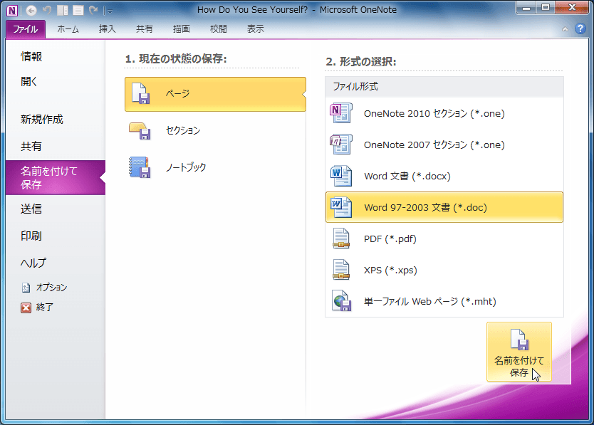 odtファイル 保存 doc pdf