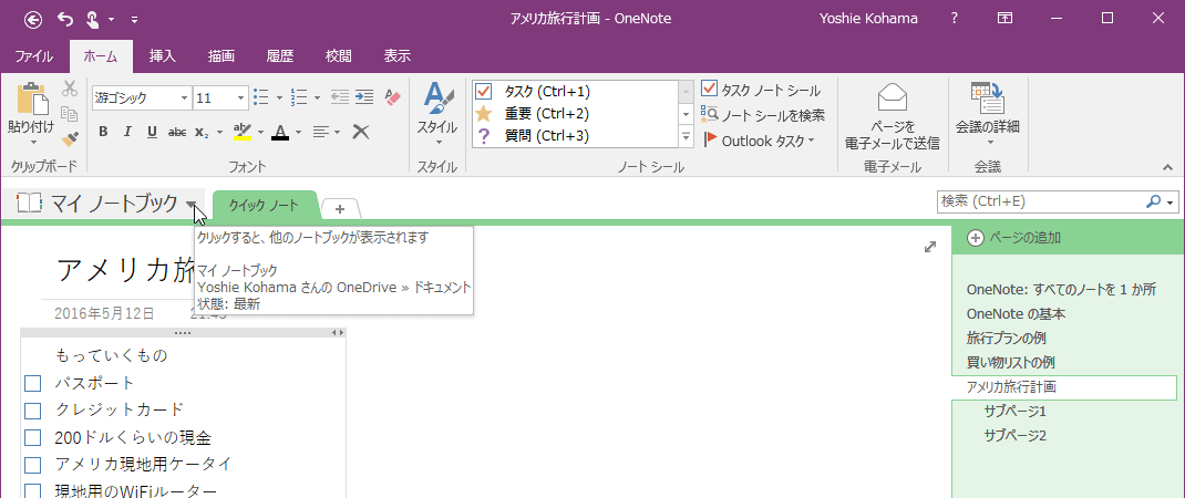 onenote 2016 違い