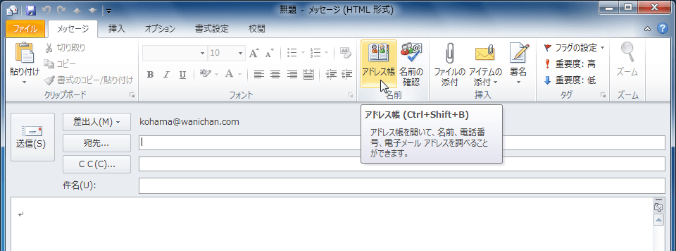 Outlook 2010:連絡先グループにメッセージを送信するには