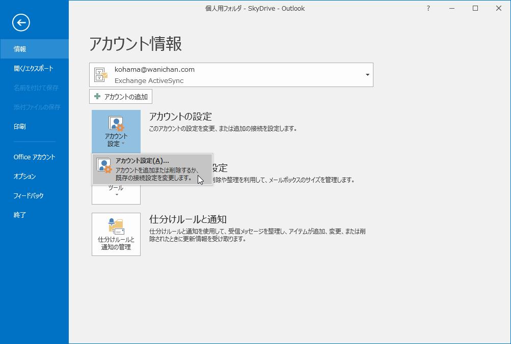 ファイル 削除 データ outlook