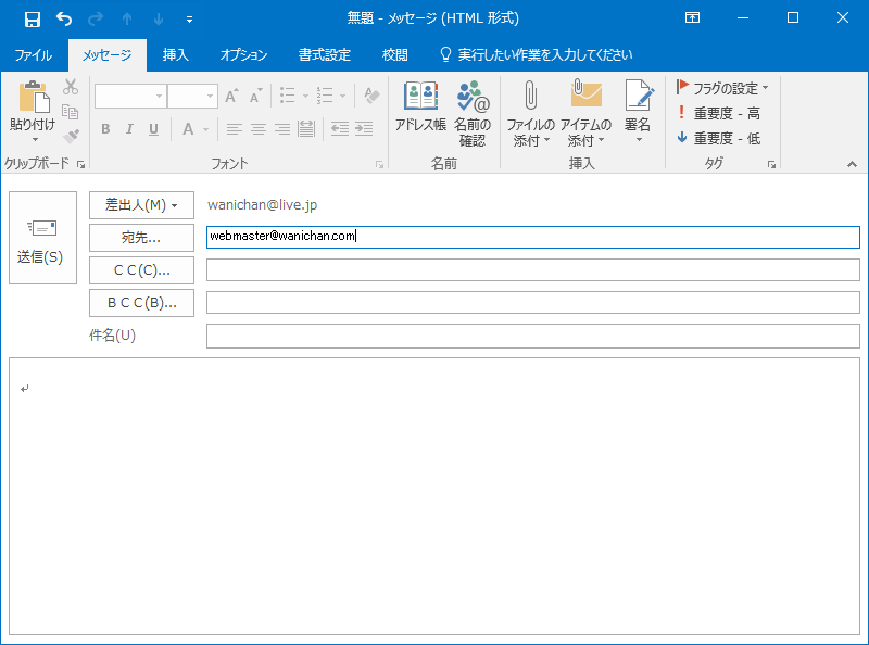アドレス outlook メール