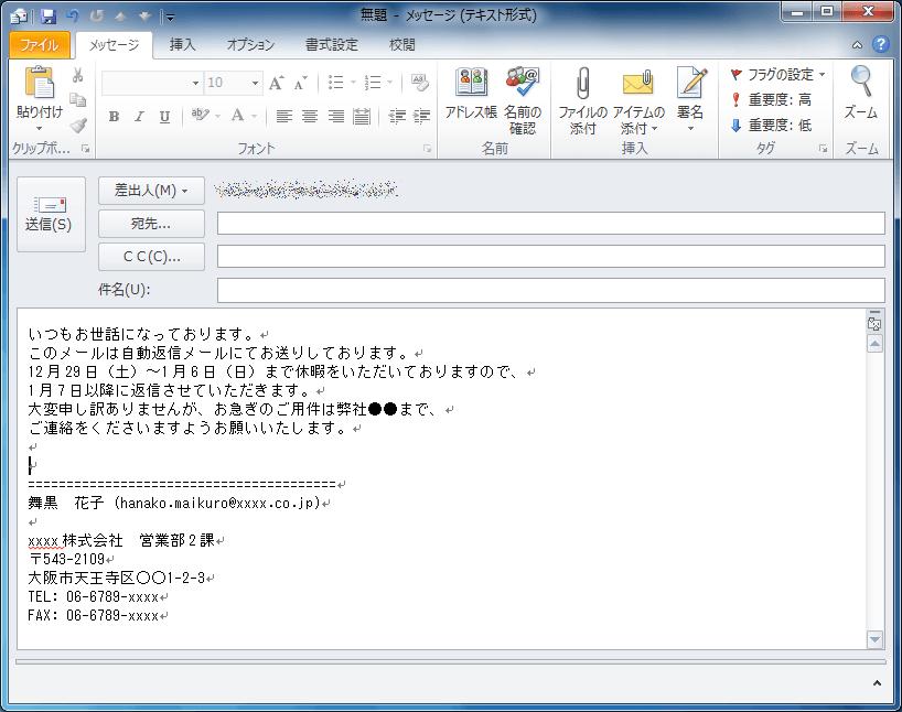 Outlook 2010:不在時に自動的に応答するメッセージを送信するには