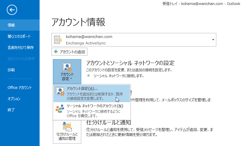 Outlook 受信 できない