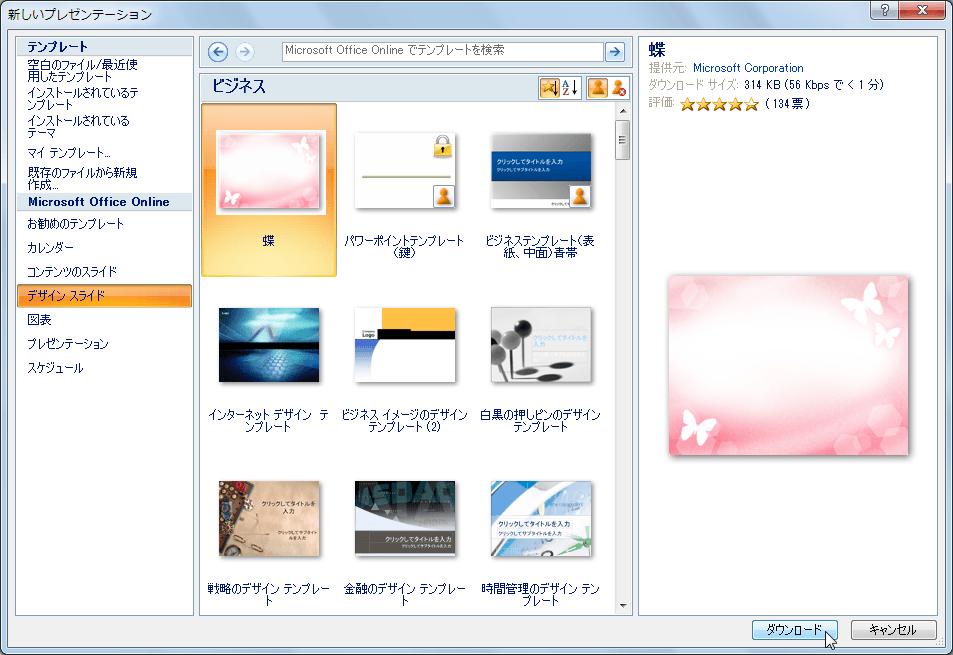 powerpoint 2007 microsoft office onlineからテンプレートを