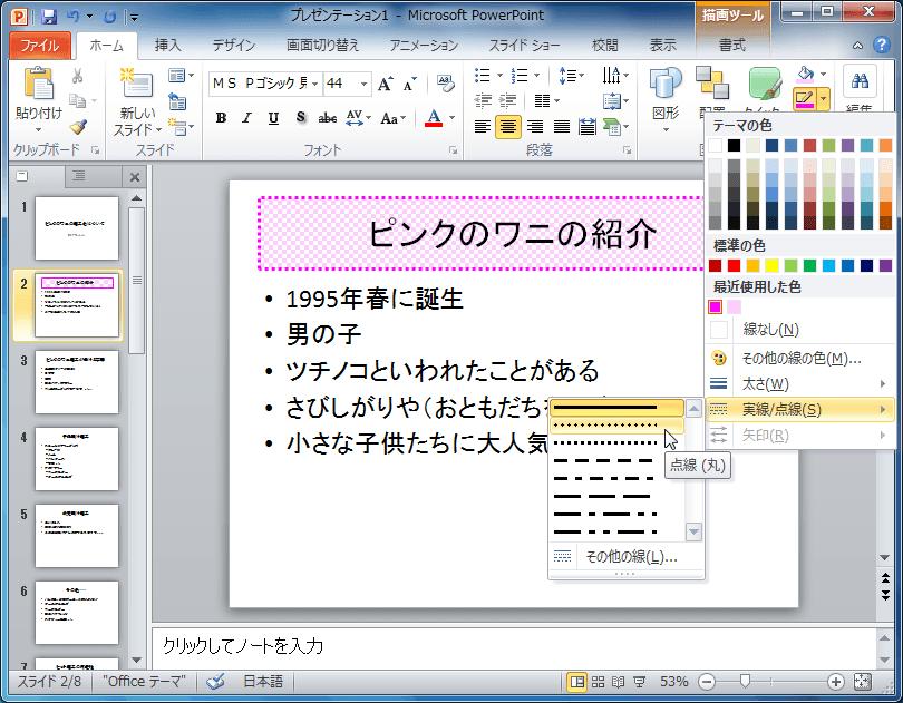 powerpoint 2010 テキストボックスの枠線スタイルを変更するには