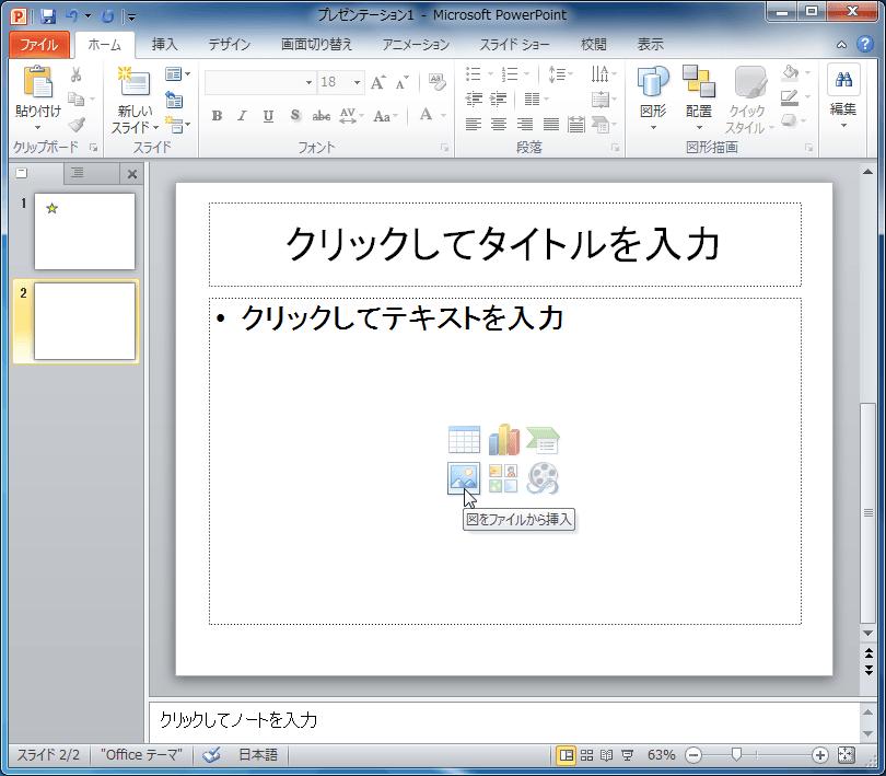 powerpoint 2010 画像を挿入するには