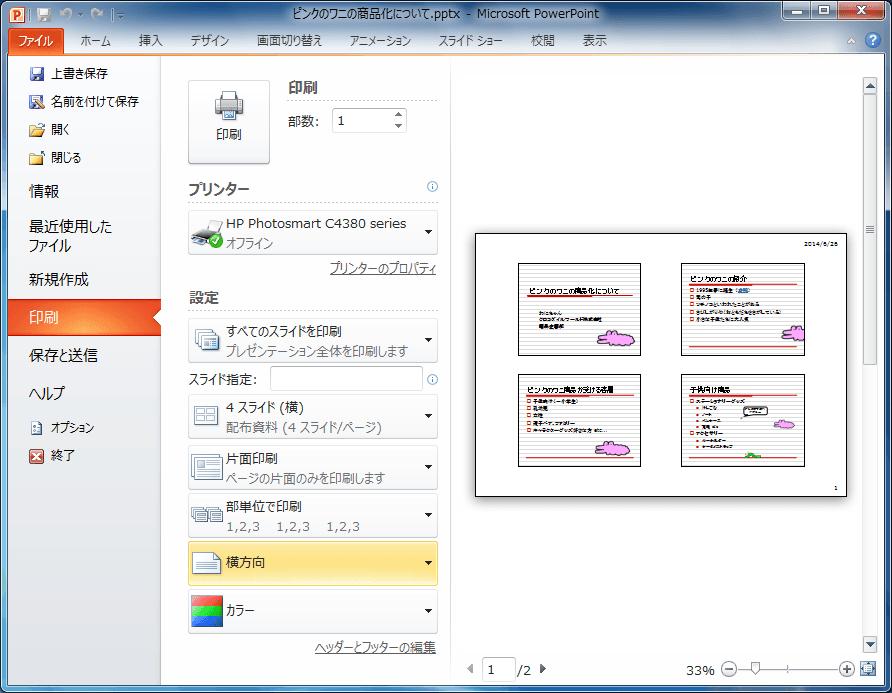 powerpoint 2010 配布資料のレイアウトを選択するには