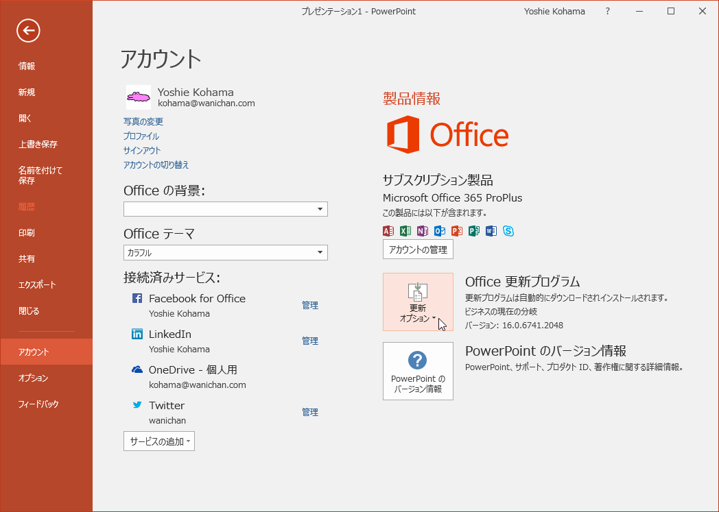 powerpoint 2016 officeの更新プログラムを確認するには