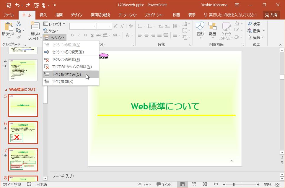 powerpoint 2016 すべてのセクションを折りたたみ 展開するには