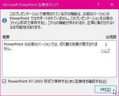 powerpoint 2016 互換性に関する問題をチェックするには