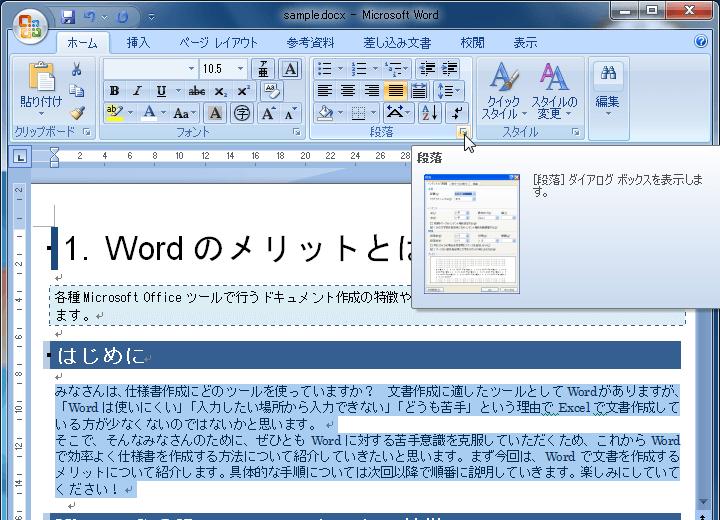 Word 2007:字下げを設定するに...