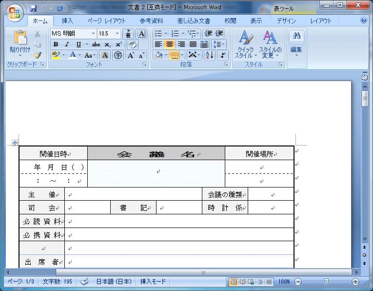 word 2007 office onlineのテンプレートから新規作成するには