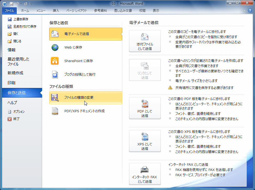 ファイル拡張子 変更 docx pdf