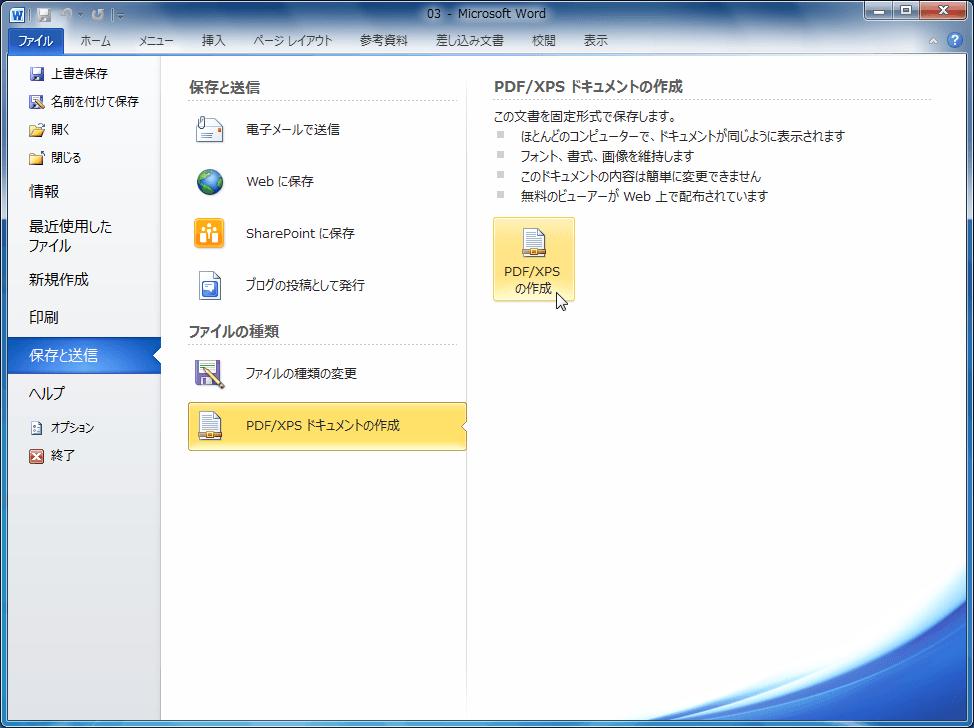 word 2010 pdf 保存 できない