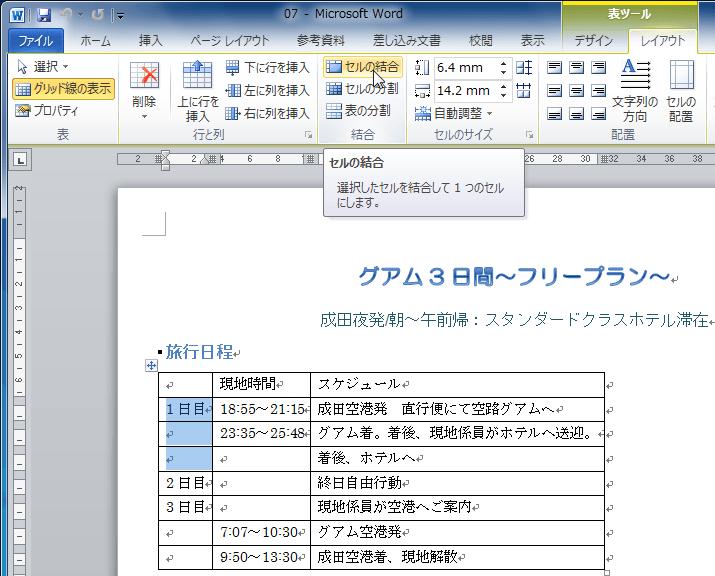 Word 2010:表の挿入と編集 | 複...