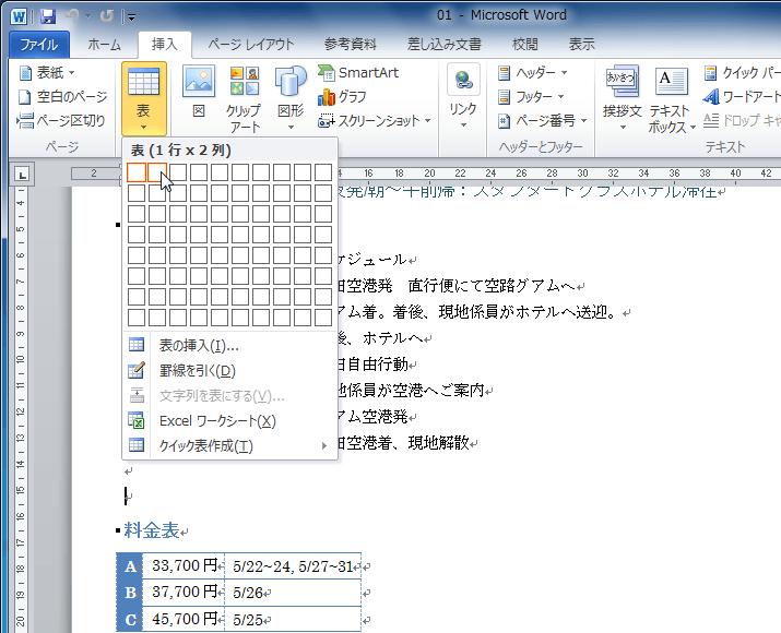 word 2010 表の挿入と編集 表をレイアウト枠として利用するには