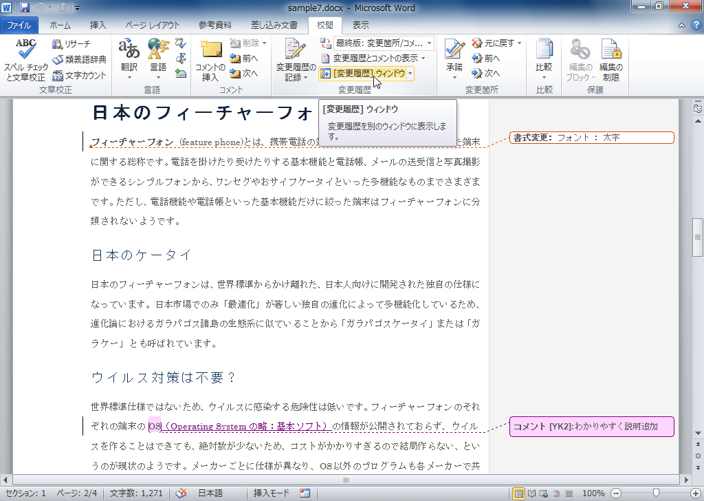 されない 表示 変更 word 履歴
