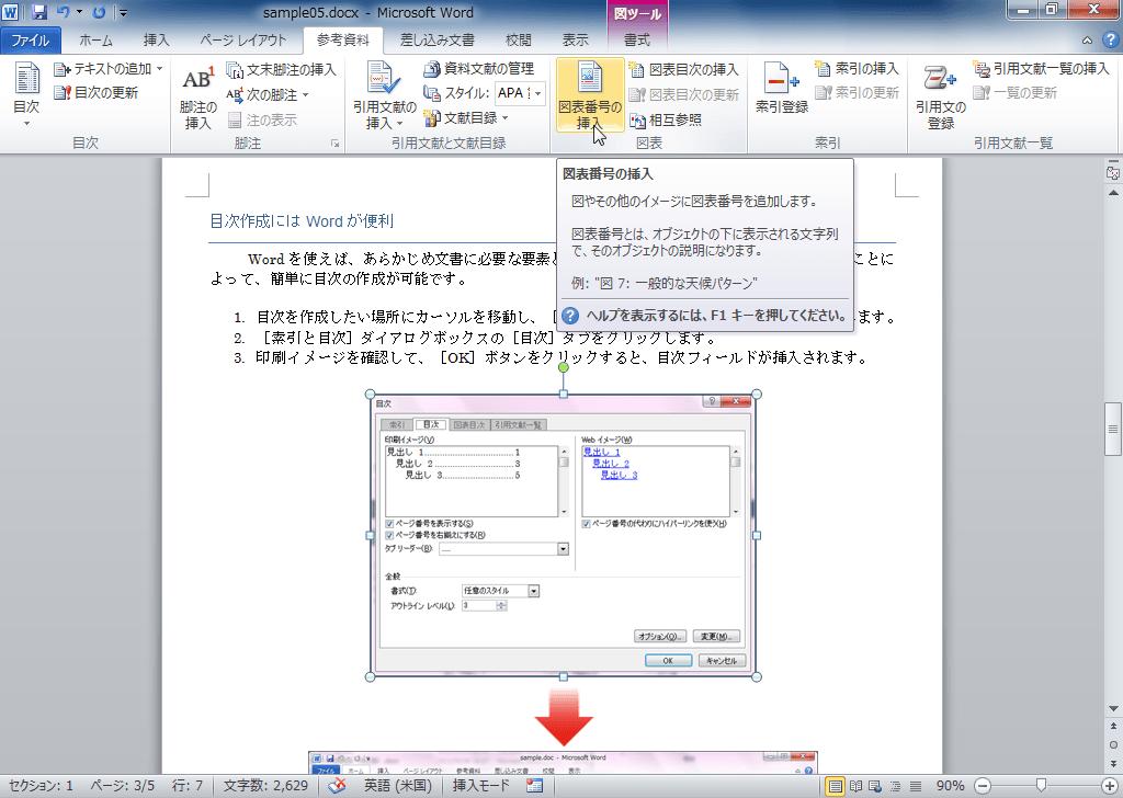 Word 2010:図表番号を挿入するには