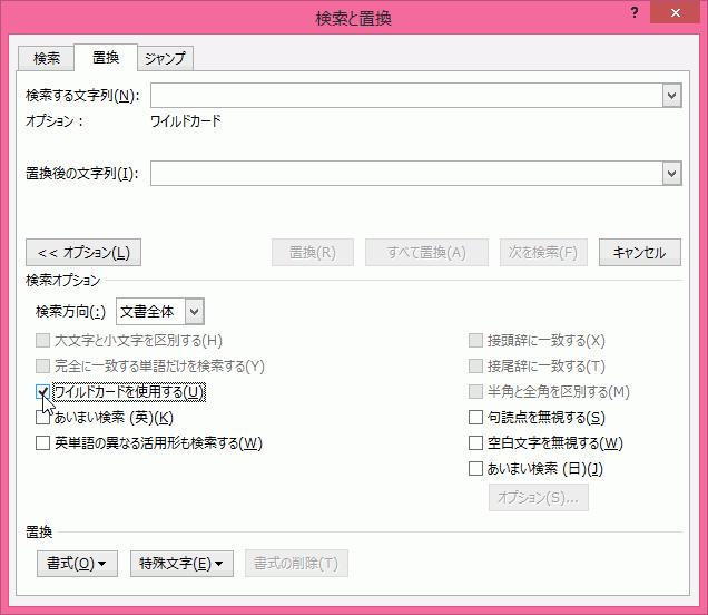 Word 2013:検索と置換にワイル...