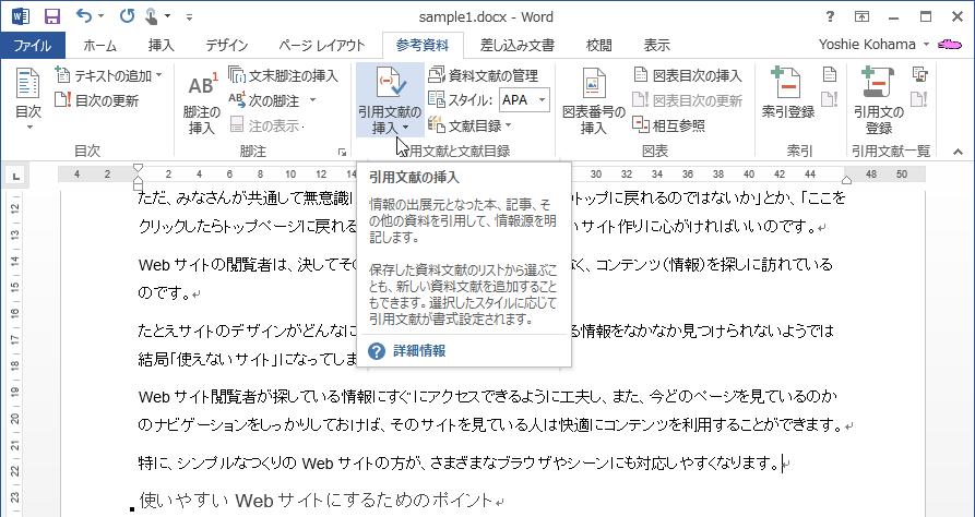番号 word 参考 文献 Word(ワード)で図表番号を挿入する方法|リンクした番号の更新やスタイルの変更