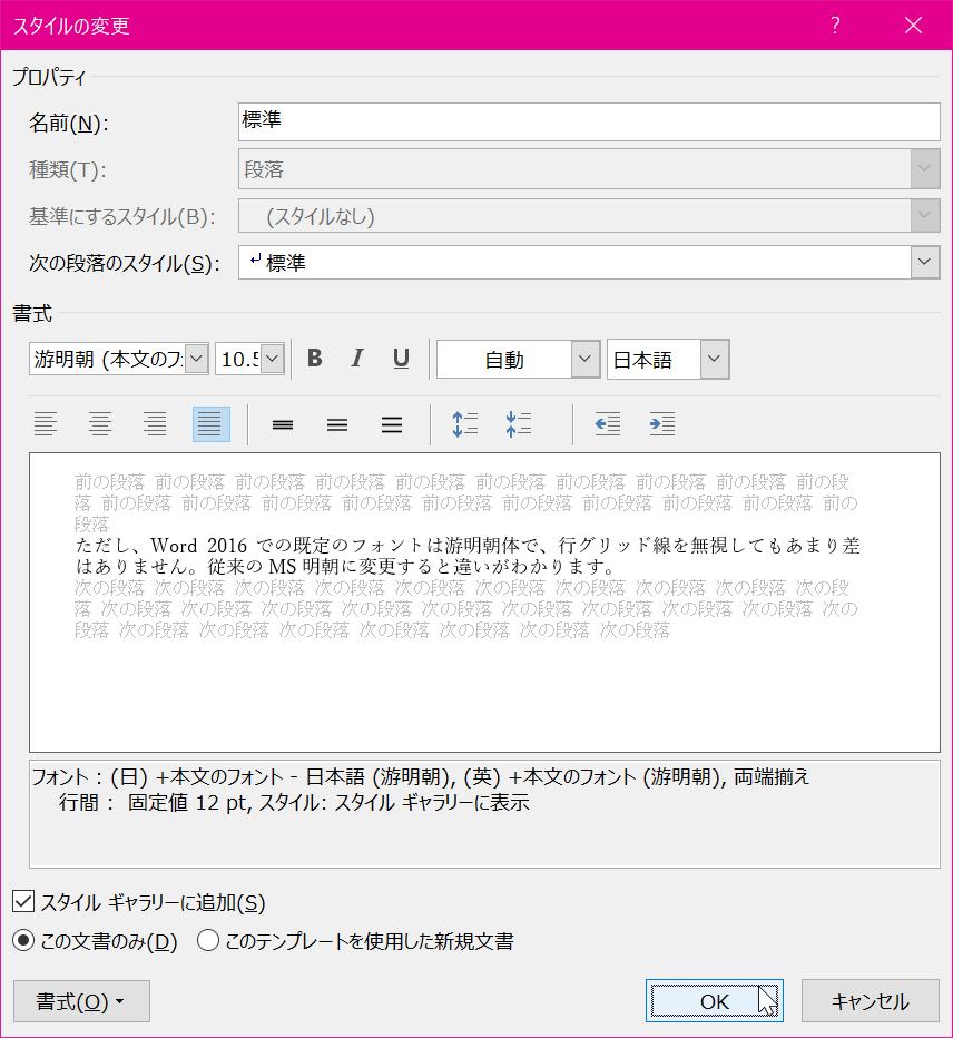 間 ワード 字