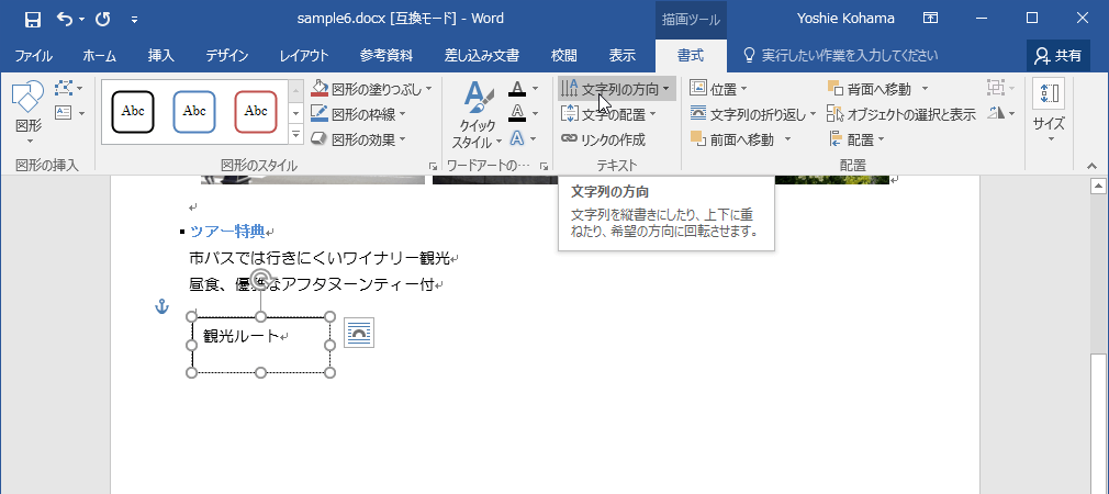 word 文字 回転