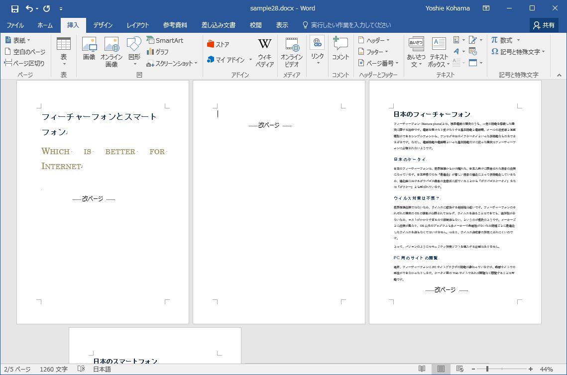 ページ の ワード 削除 空白