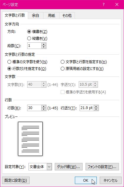設定 数 word 行 iPad用のWordで文字数設定方法