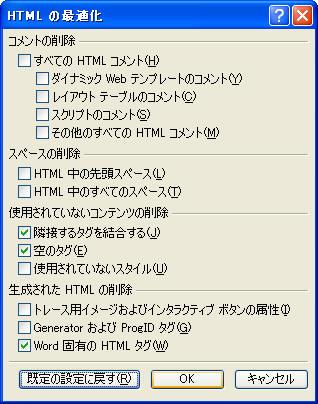 expression web 4 htmlの最適化 word固有のhtmlタグの除去